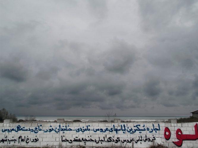 joubeen mireskandari - caspian sea - walls of caspian sea - calligraphy - iranian calligraphy -